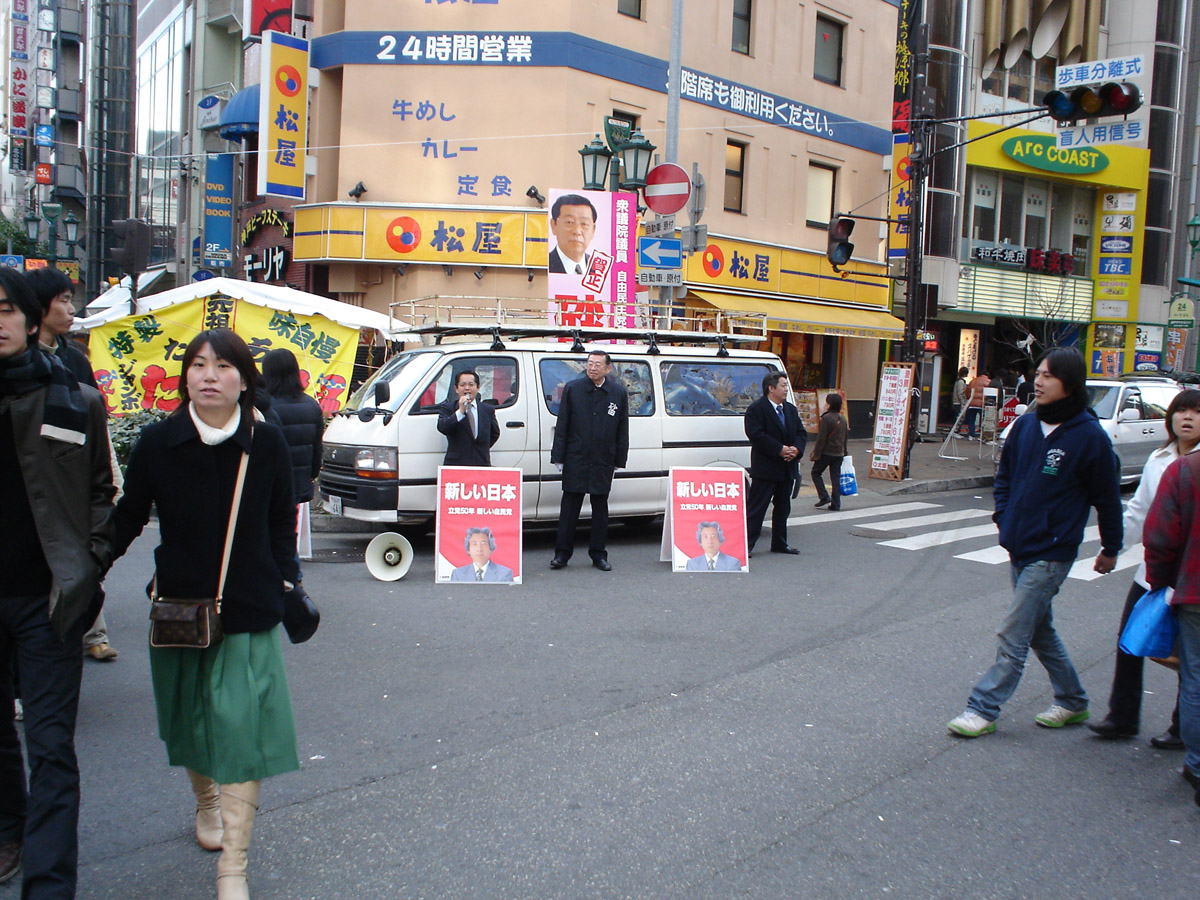 2005_01_02_politician_on_Ikuta_Road.jpg