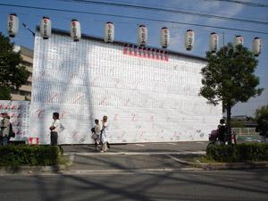 2005_10_09_danjiri_matsuri_supporters_wall.jpg