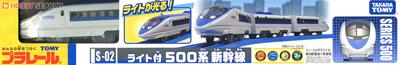 PlaRail - Shinkansen 500 Series