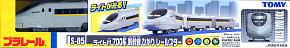 Plarail - Hikari Rail Star